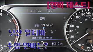 [연비 테스트] 닛산 알티마 2.0 터보, 파주-서울 …
