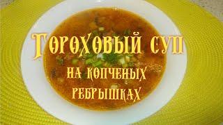 Суп гороховый на  копченых ребрышках/pea soup