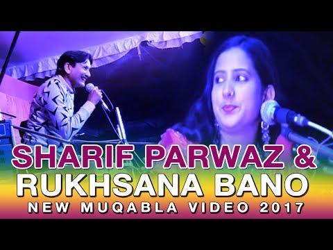 Sharif Parwaz Rukhsana Bano Qawwali #New Qawwali Muqabla 2017