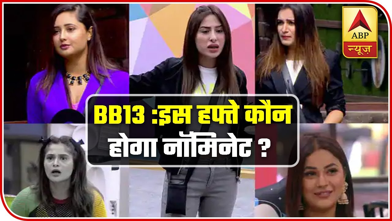 Bigg Boss 13 Know Who All Are Safe From Nominations Abp News