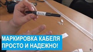 видео Самоклеющиеся бирки для кабеля и провода. Готовая маркировка для кабеля