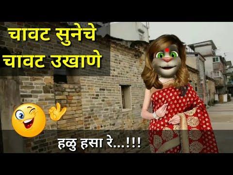 😂 चावट नवरीचे चावट उखाणे 😂 - Marathi Ukhane Chavat | Marathi Ukhane Comedy - Marathi Funny Video
