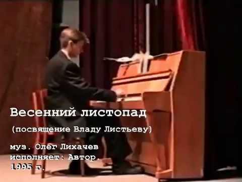 """""""ВЕСЕННИЙ ЛИСТОПАД"""" НА СМЕРТЬ ВЛАДА ЛИСТЬЕВА"""