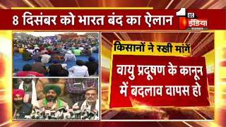 Farmer Protest: 8 December को भारत बंद का ऐलान
