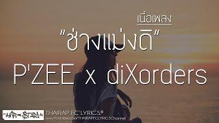 ช่างแม่งดิ - P'ZEE x DiXorders (เนื้อเพลง)