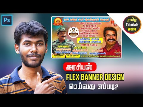Flex Banner Design Tips Photoshop CC Tamil Tutorials World_HD thumbnail