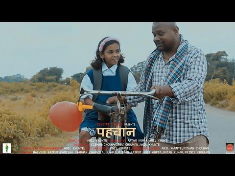 Pehchan (पहचान) Official Trailer   Savitri Studio   Anil Khunte   Chhattisgarhi film