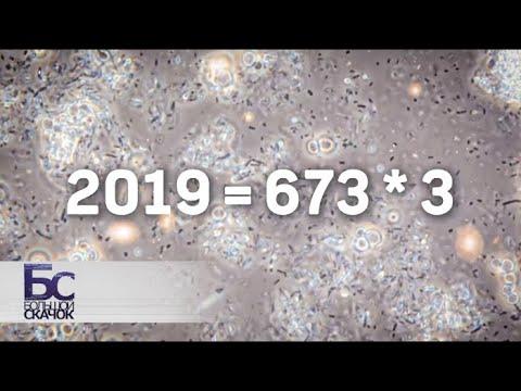 Научные сенсации - 2018 | Большой скачок - Лучшие видео поздравления в ютубе (в высоком качестве)!