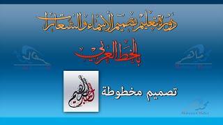 دورة تعليم تصميم الاسماء والشعارات بالخط العربي  الدرس الرابع تصميم اسم احمد ابراهيم