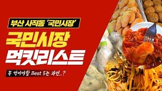 부산 전통시장 먹킷리스트 - 사직동 국민시장편?