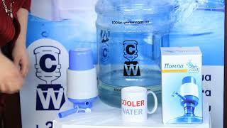Обзор Помпа для воды Lilu Econom(Home). Насос для бутыля 19л.