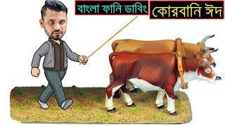 হাম্বা মোবারক ২০১৯ !! Qurbani Eid New Bangla Funny Dubbing Video | Eid al Adha 2019 Special Video