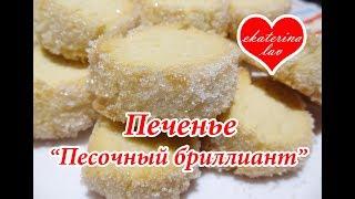 Очень вкусное, быстрое и РАССЫПЧАТОЕ песочное печенье из минимума ингредиентов!