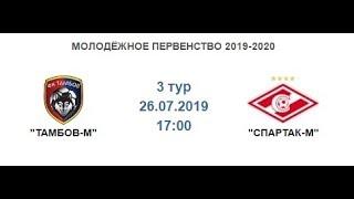 ФК «Тамбов-М» – ФК «Спартак-М» | Трансляция матча