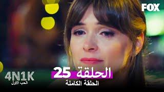 4N1K الحب الأول الحلقة - 25 كاملة