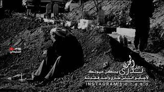 لاحول من فرقاه لاحول / طاري فراقه يحوم / الشيله العراقيه