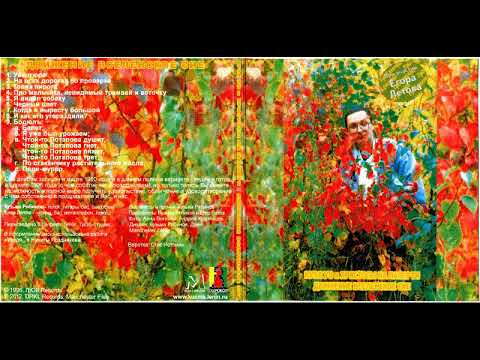 Кузя Уо и Христосы На Паперти — Движение вселенское сие (1996)
