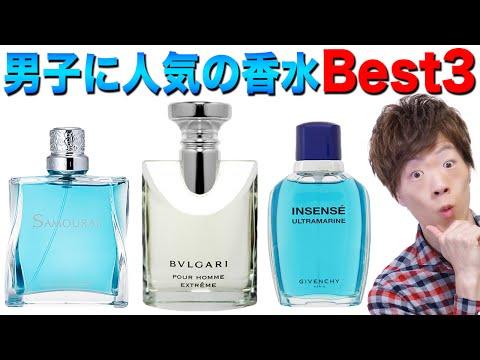 男子に人気の香水ベスト3 試してみた