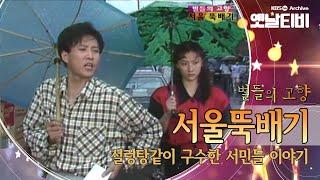 서민들의 인생이야기를 유쾌하게 그려낸 '서울뚝배…
