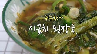 시금치 된장국 맛있게 끓이는 법~ 구수하고 맛있게~[강쉪] Korea Spinach soup