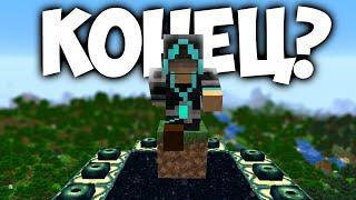 КОНЕЦ ВЫЖИВАНИЯ В МАЙНКРАФТ? // Minecraft: Выживание на одном блоке #11