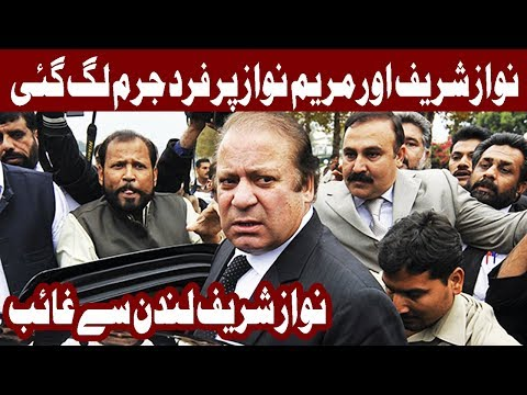 Nawaz Sharif, Maryam Nawaz, Capt Safdar indicted by accountability court - Express