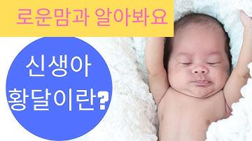 신생아 황달, 위험할 수도 있어요 | 황달의 종류와 원인을 알아봅니다! | What is Jaundice in Newborns?