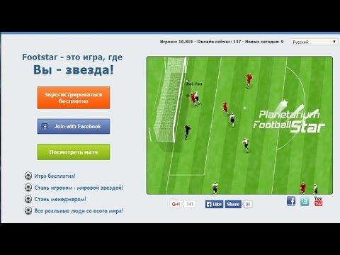 Футбольный онлайн-менеджер FOOTSTAR.ORG . Что это такое?