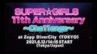 SUPER☆GiRLS / SUPER☆GiRLS 11th Anniversary ~Cha11enge~