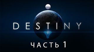 Destiny / Полнометражный игрофильм. Часть 1 (RUS)