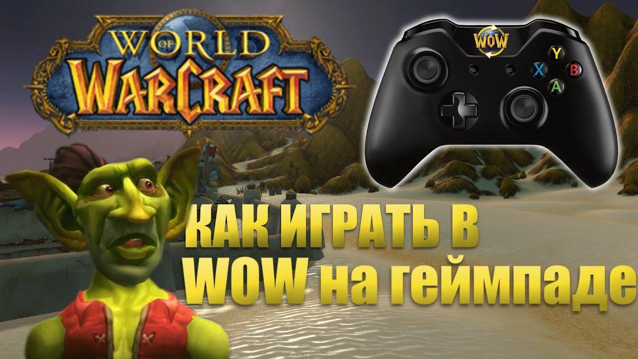 как играть в world of warcraft с телефона или планшета ...