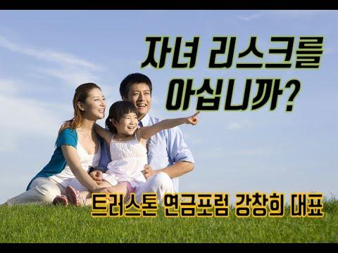 #8 강창희 대표의 행복100세 8편 (자녀 리스크를 아십니까?)