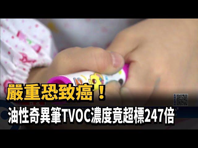 嚴重恐致癌! 油性奇異筆TVOC濃度竟超標247倍-民視台語新聞
