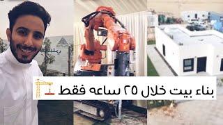 شاهد بناء أول منزل بالطباعة ثلاثية الابعاد في السعوديه ، عز بن فهد