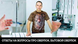 видео Оверлок (Коверлок) BABYLOCK BLES8-Ovation (RU), Компания Дама Дома.