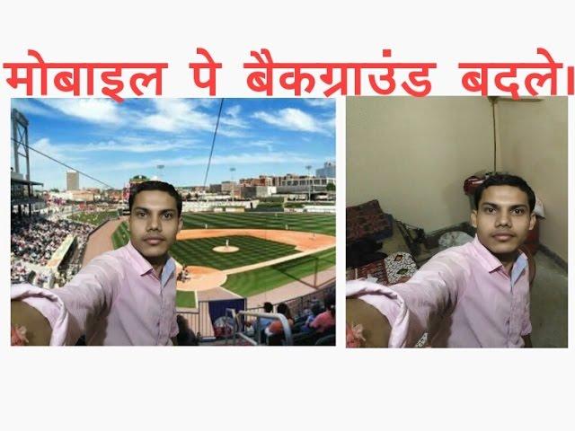 मोबाइल से फोटो का बैकग्राउंड बदले।change photo background on mobile