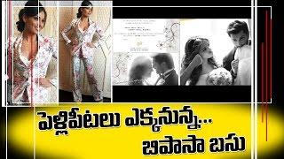 Bipasha Basu Announced her Marriage  | పెళ్లిపీటలు ఎక్కనున్న బిపాసా బసు |#TopTeluguMedia