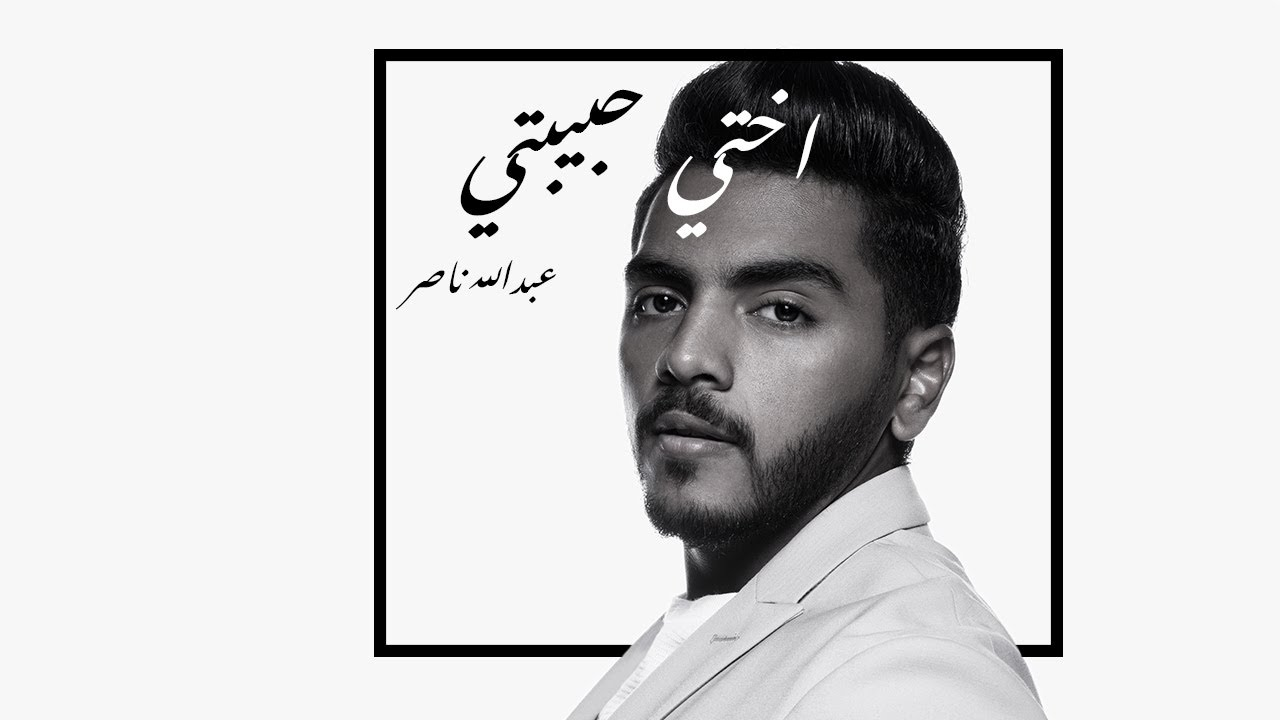 اختي حبيبتي | عبدالله ناصر 2018