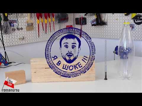 Видео как сделать ловушку