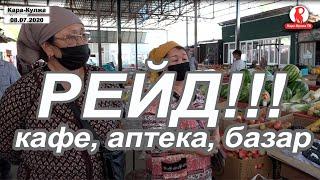 РЕЙД/кафе, базар, аптека/Кара-Кулжа