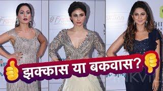 Hina Khan, Jennifer Winget, Divyanka Tripathi, Gold Awards 2018 के झक्कास और बकवास