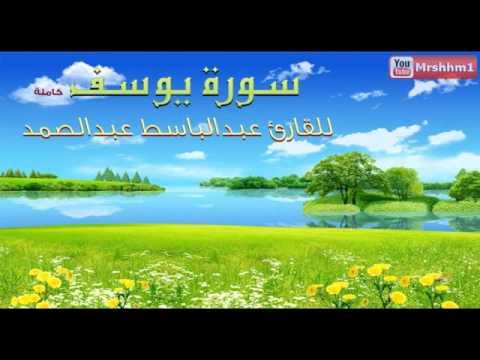 عبد الباسط عبد الصمد سورة يوسف كاملة