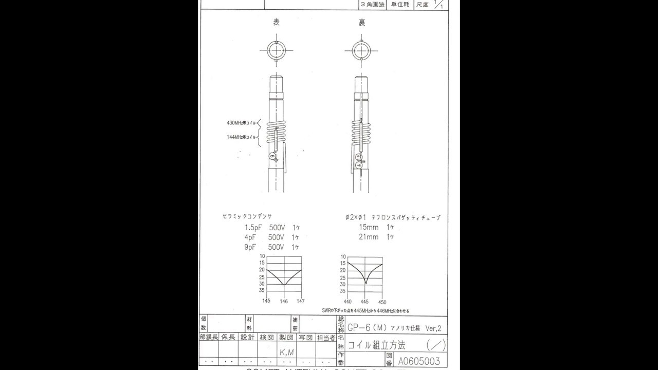 Comet Antenna Gp-6 Scheme Diagram