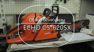 Бензопила ECHO CS 620SX - с заботой о профессионалах. Обзор - Какую бензопилу купить. Выпуск 12(, 2016-02-15T12:56:56.000Z)