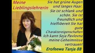 Лучший учитель немецкого языка. Бреднева Зоя Павловна.