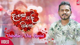 දෑසේ රැදි ගීතේ - Dase Radi Geethe (Valentine Song) - Shayan & Vihagana | Sinhala New Songs 2019