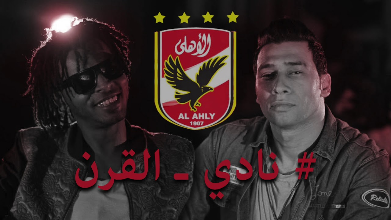 الاغنيه الاصليه للنادي الاهلي بعنوان نادي القرن - اوكا واورتيجا Nady el Qarn