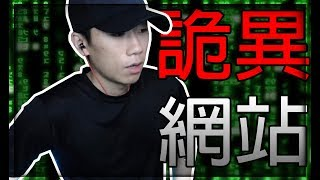 【DE JuN】探索6個詭異的網站!!