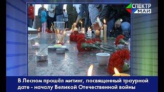В Лесном прошёл митинг, посвященный траурной дате - началу Великой Отечественной войны