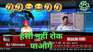 ارفيند Kejriwal مضحك مقابلة || ارفيند Kejriwal مضحك الكلام || BJ النهائي